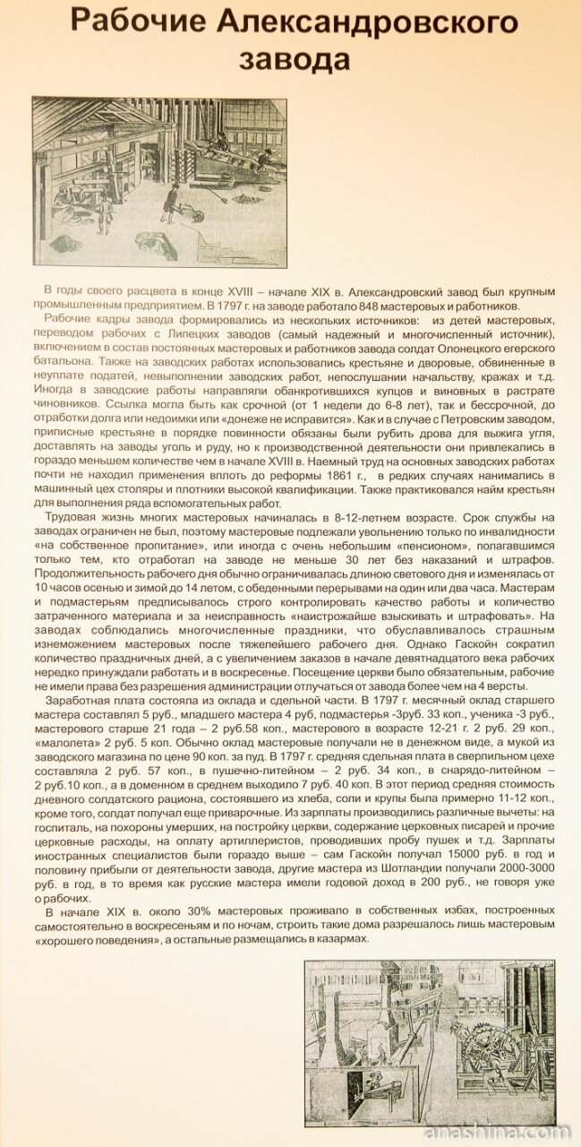 Рабочие Александровского завода, Музей промышленной истории Петрозаводска