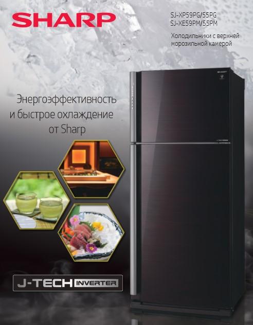 холодильники SHARP