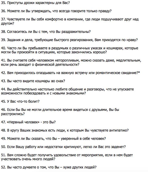 Вопросы2