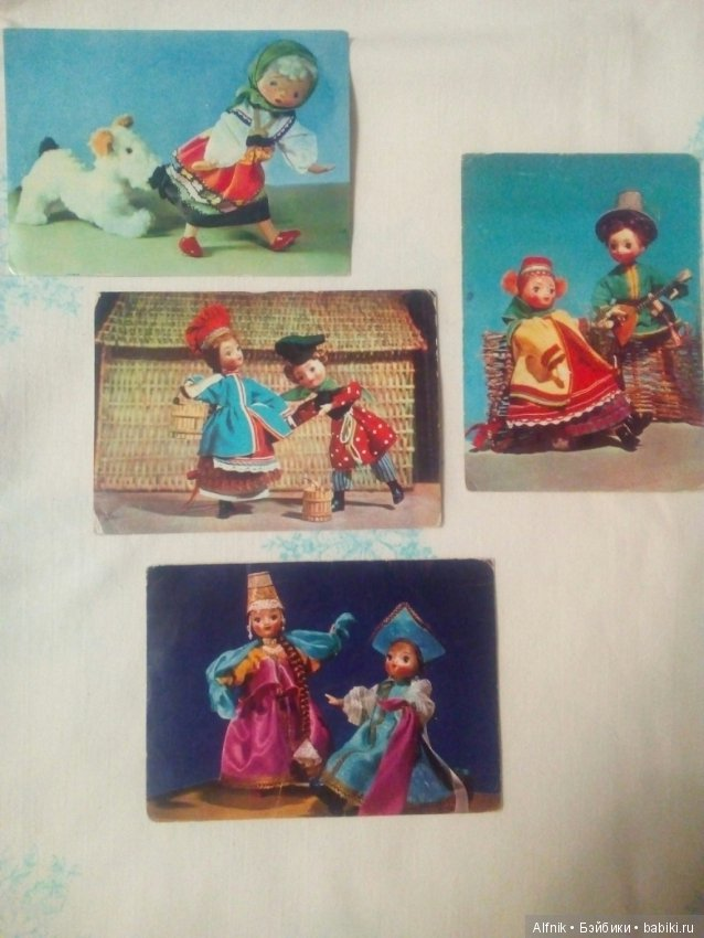 Открытки с советскими куклами в национальных костюмах