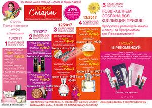 Avon ЛЕГКИЙ СТАРТ КАМПАНИЯ 10 2017
