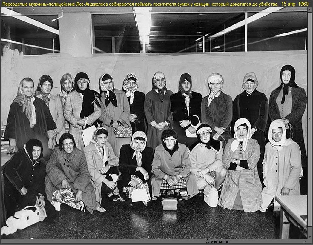 19 переодетых полицейских Лос-Анджелеса готовы поймать похитителя сумок у женщин. 1960 год. рамка.