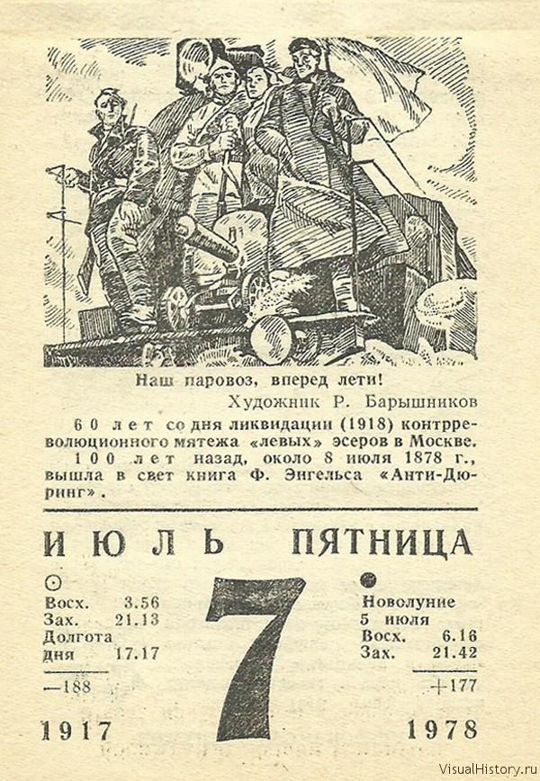 Великая страна СССР :: 7 июля 1918
