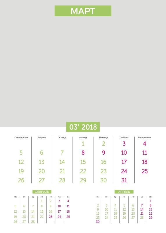 календарь 2018 бесплатно