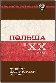 Польша в XX веке. Очерки политической истории
