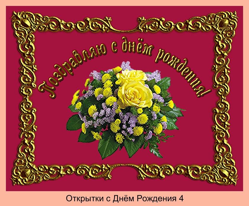 Картинки с Днём Рождения Цветы