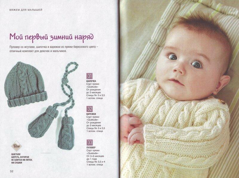 Вязание на детей схемы фото