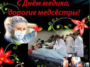 Открытка с днем медика, дорогие медсестры! Обход врача в больнице