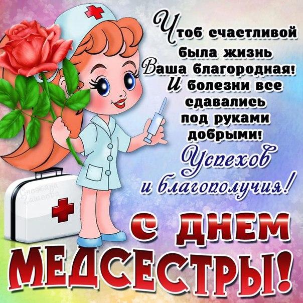Открытки. День медицинской сестры! 12 мая. Успехов и благополучия!