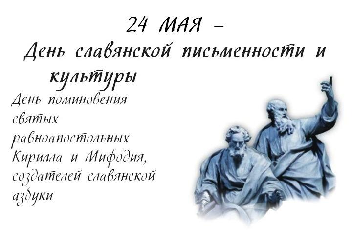 Открытки. 24 мая – День славянской письменности и культуры. Создание азбуки