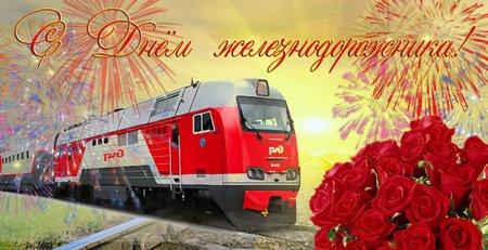 С днем железнодорожника! Красных роз букет для вас