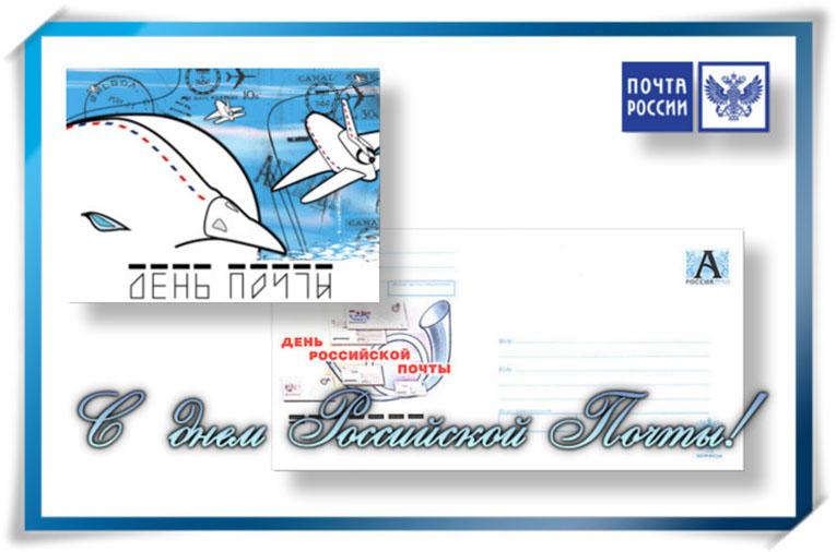 Открытка. День российской почты. Письмо