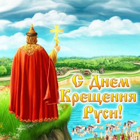 День крещения Руси! 28 июля
