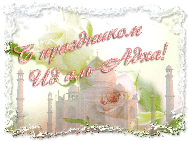 Открытки для Праздника Курбан-Байрам. Поздравляем вас!