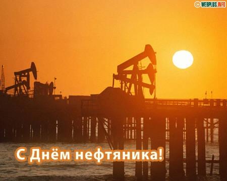 День работников нефтяной и газовой промышленности - первое воскресенье сентября. Поздравляем