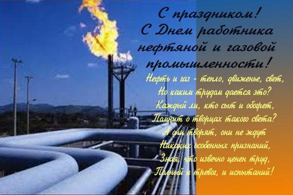 С днем работника нефтяной промышленности открытки фото рисунки картинки поздравления