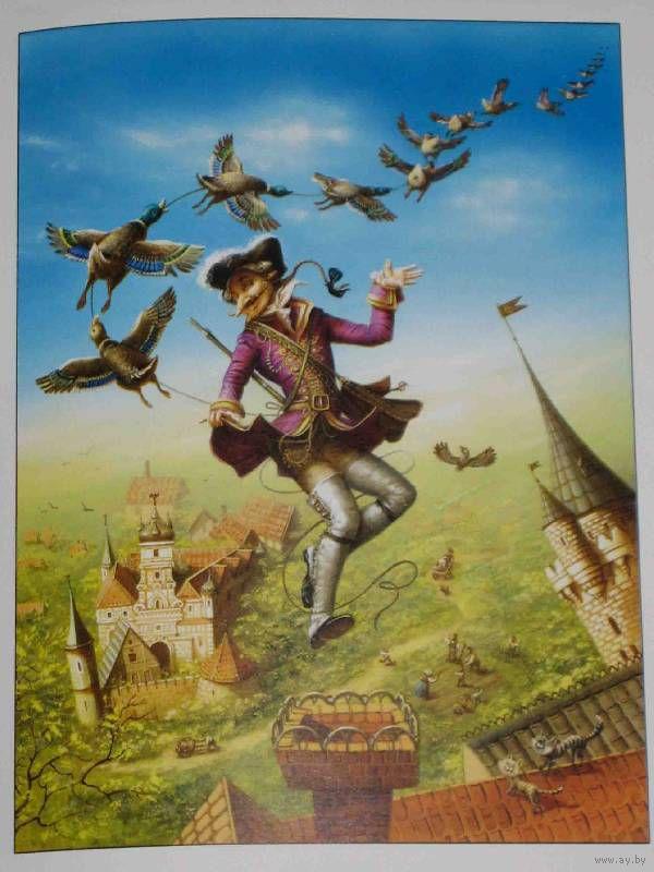 Приключения барона Мюнхаузена. Иллюстрация С. Борисовой