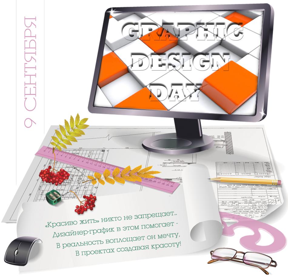 День дизайнера-графика. Поздравляю