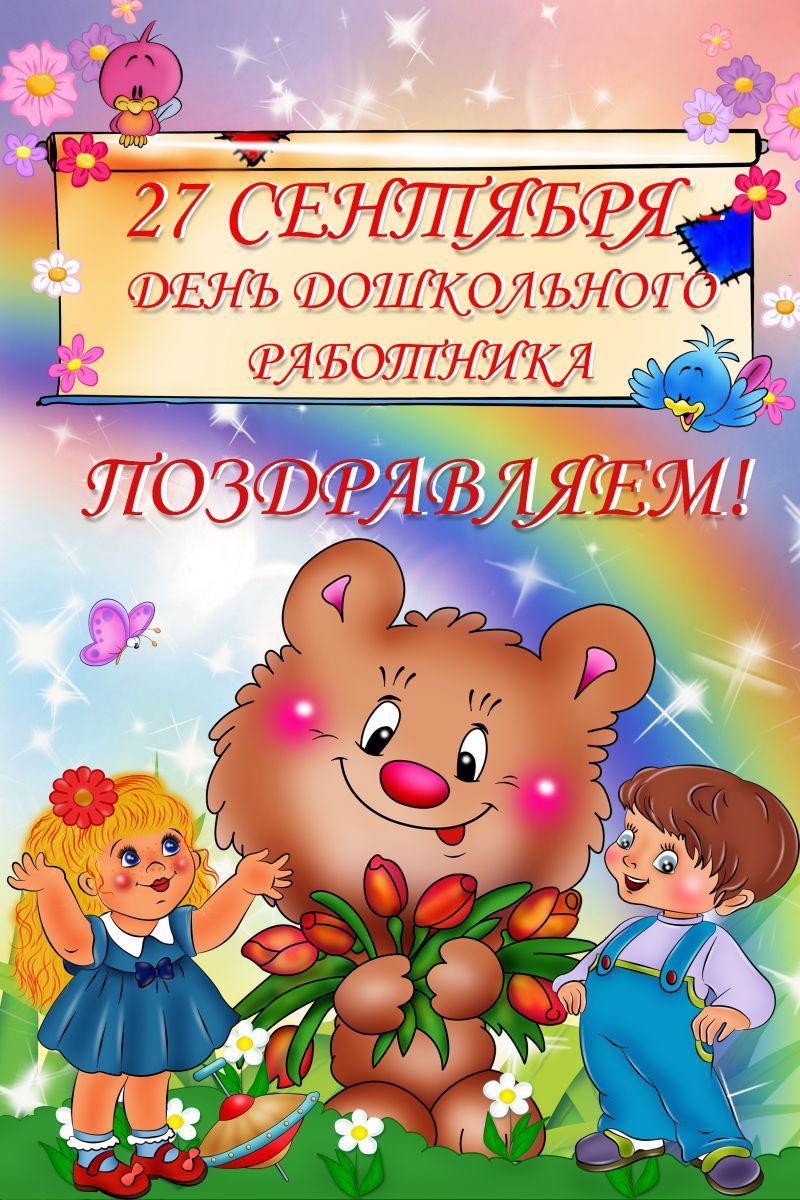 Поздравления для воспитателей с днем дошкольного работника