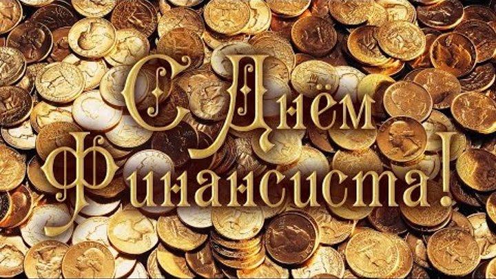 С днем финансиста! Поздравляем! Деньги открытки фото рисунки картинки поздравления