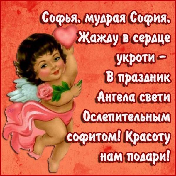 Именины (день Ангела) у Софии