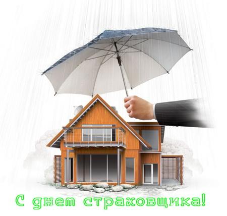 С днем страховщика. Защитим свой дом и семью