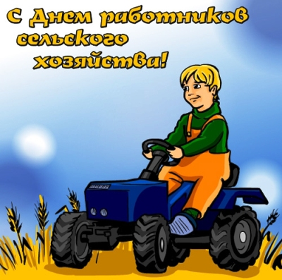 С Днем работников сельского хозяйства. Поздравляем