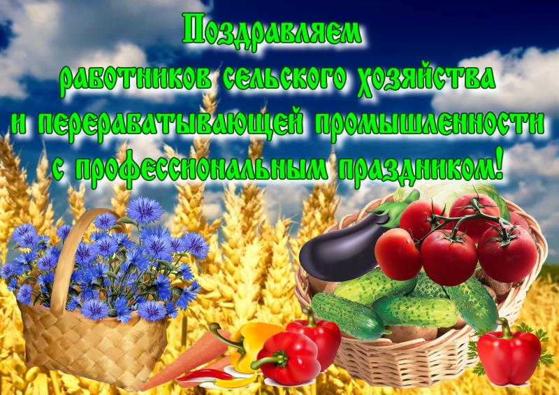 Картинки, поздравительные открытки с днем работников сельского хозяйства