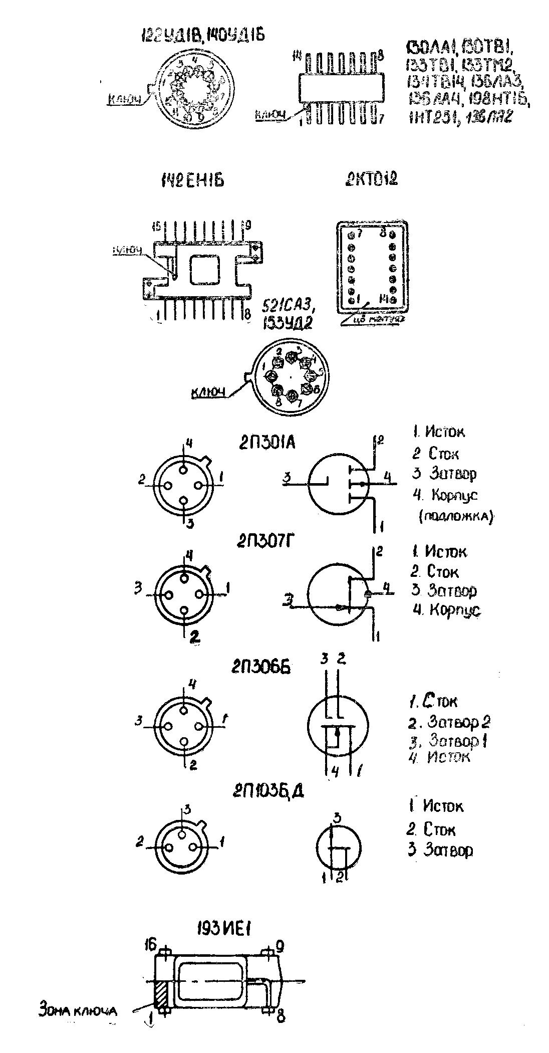 Расположение выводов микросхем и полевых транзисторов радиостанции Баклан-20 (Баклан-5)