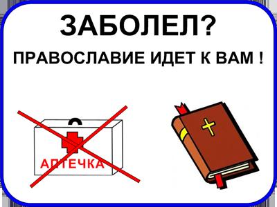 Православная медицина излечит ВСЕХ!