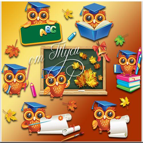 День знаний наступает в сентябре - Школьный клипарт