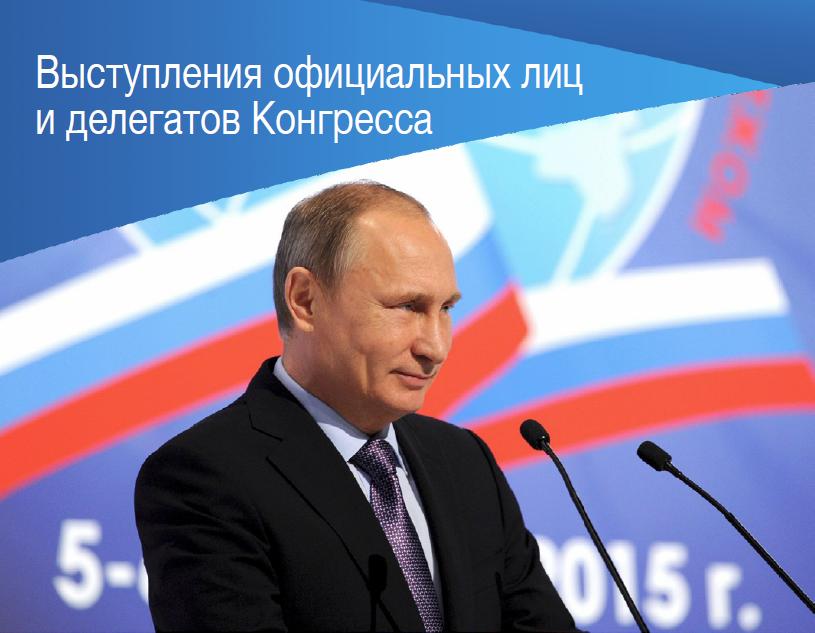 Путин Владимир Владимирович. Президент Российской Федерации