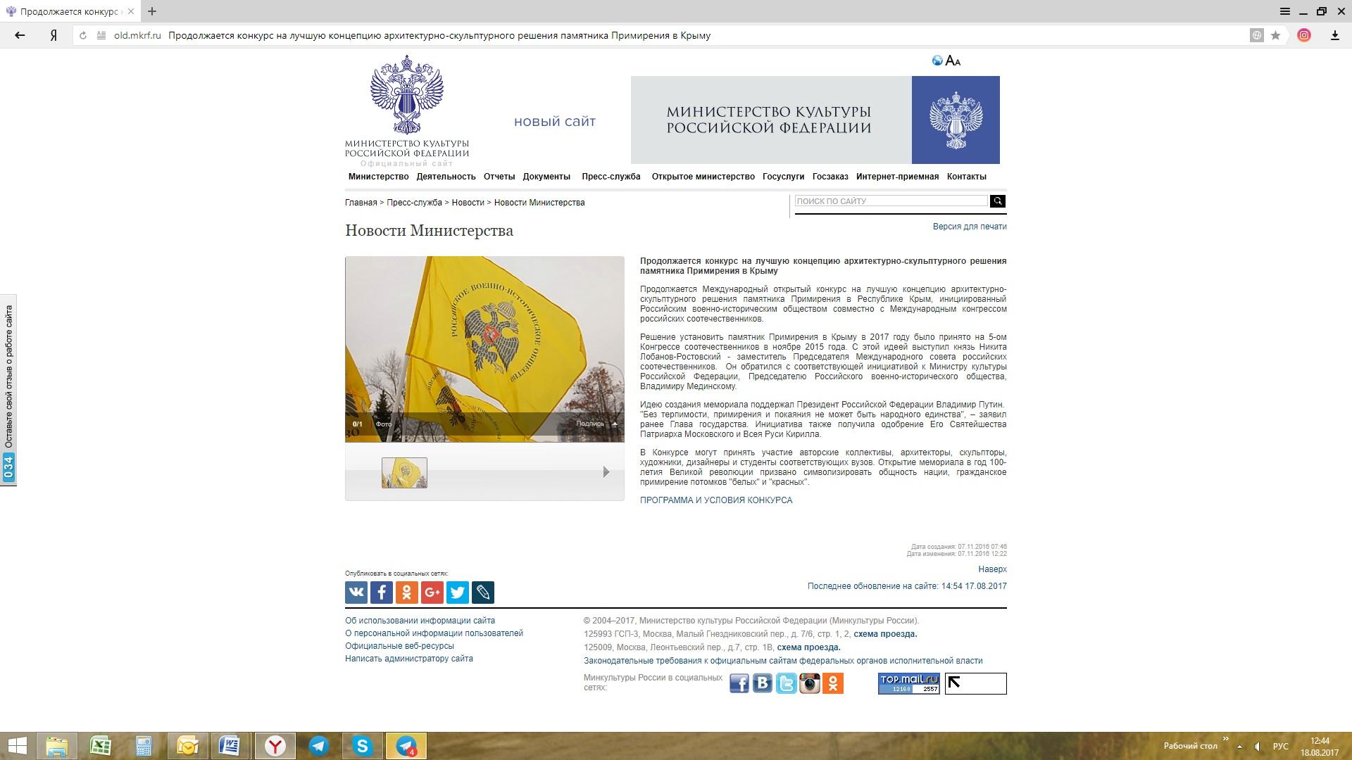 04-Принтскрин сайта Министерства культуры