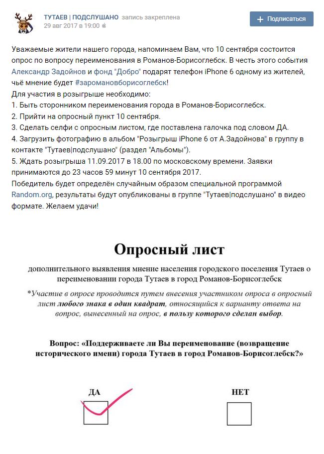 20170910_12-30-Уважаемые жители нашего города, напоминаем Вам, что 10 сентября состоится опрос по вопросу переименования в Романов-Борисоглебск