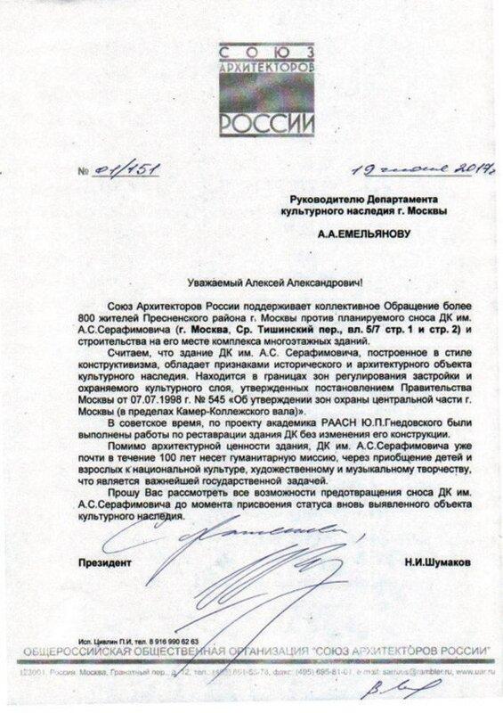 Союз Архитекторов_Емельянову.jpg