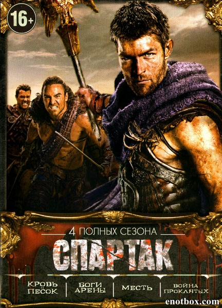 Спартак: Коллекция (1-3 сезоны + Приквел: 1-39 серии из 39) / Spartacus / 2010-2013 / ПМ (LostFilm) / BDRip (1080p)