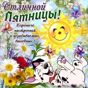 8044-otkritki-Otkritka-kartinka-yarkaya-otkritka-s-pyatnitsey-pozdravlyayu-s-pyatnitsey-otlichnoy-pyatnitsi.jpg