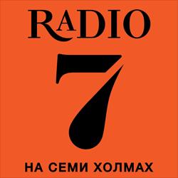 В Томске зазвучало «Радио 7 на семи холмах» - Новости радио OnAir.ru