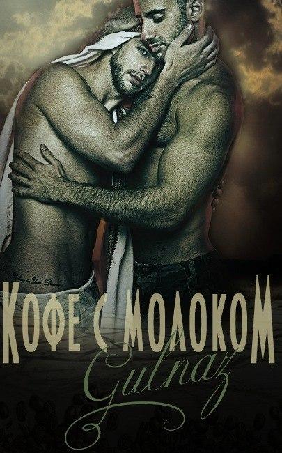 Эротические паранормальные романы и слэш на русском языке