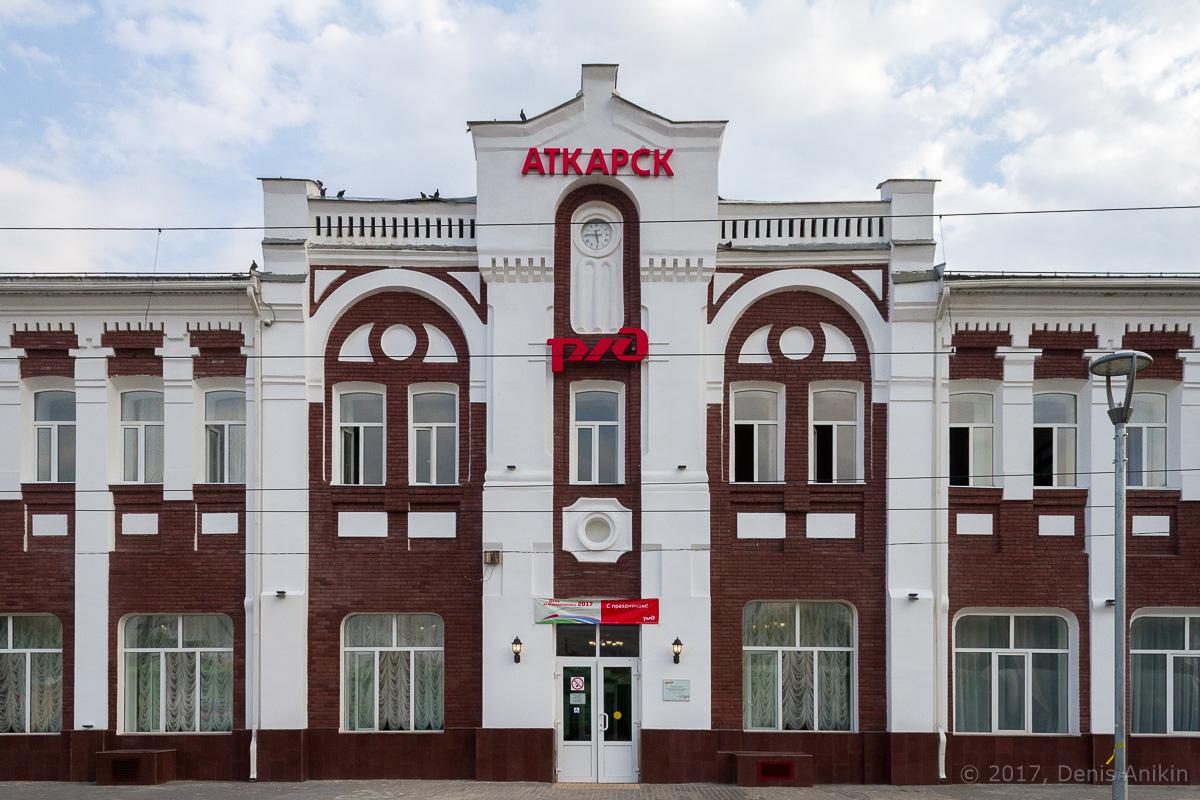 Железнодорожный вокзал Аткарск фото 6