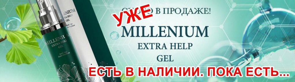 ГЕЛЬ MILLENIUM EXTRA HELP izdorovo.com