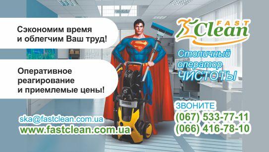 ФастКлиан визитка реклам 03 лицо.jpg