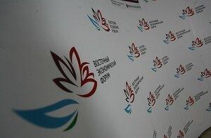 Состоялось заседание оргкомитета по проведению во Владивостоке ВЭФ-2018