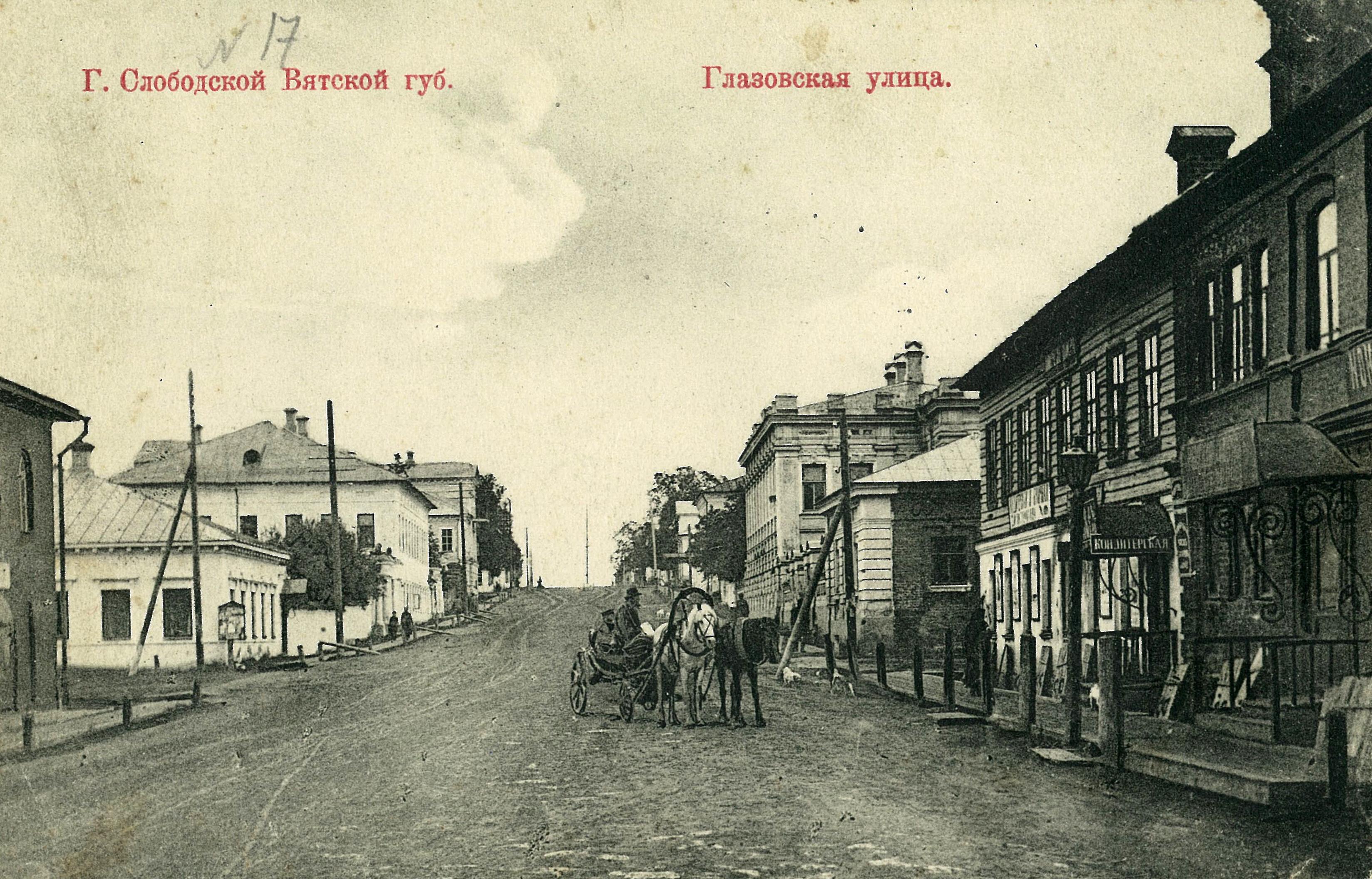 Глазовская улица