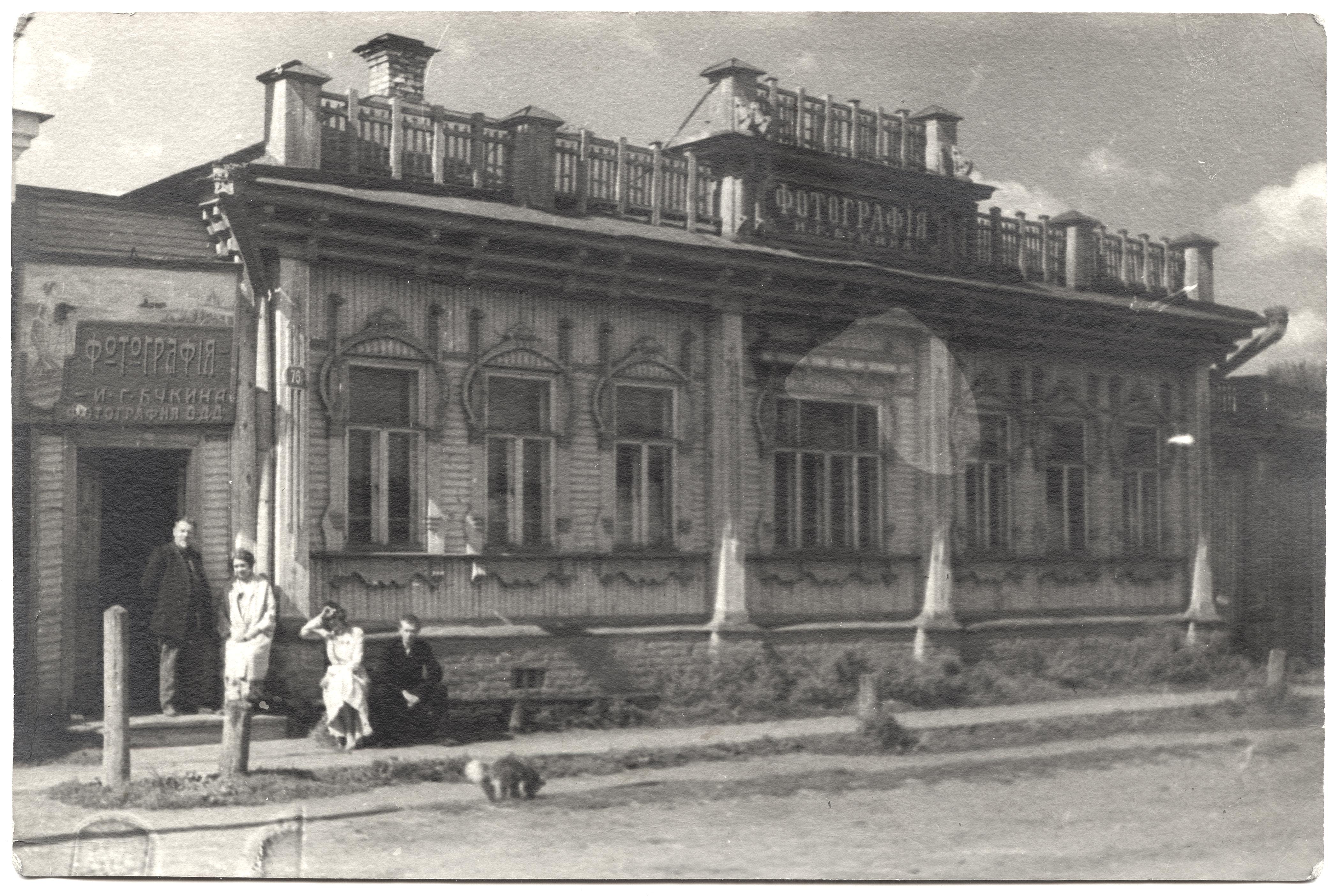 Фотосалон Ивана Букина