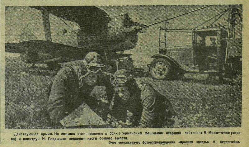 Красная звезда, 18 июля 1941 года