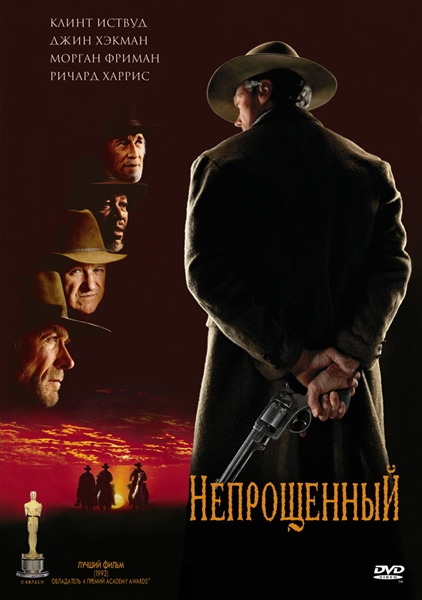 Непрощенный / Unforgiven (1992/BDRip/HDRip)
