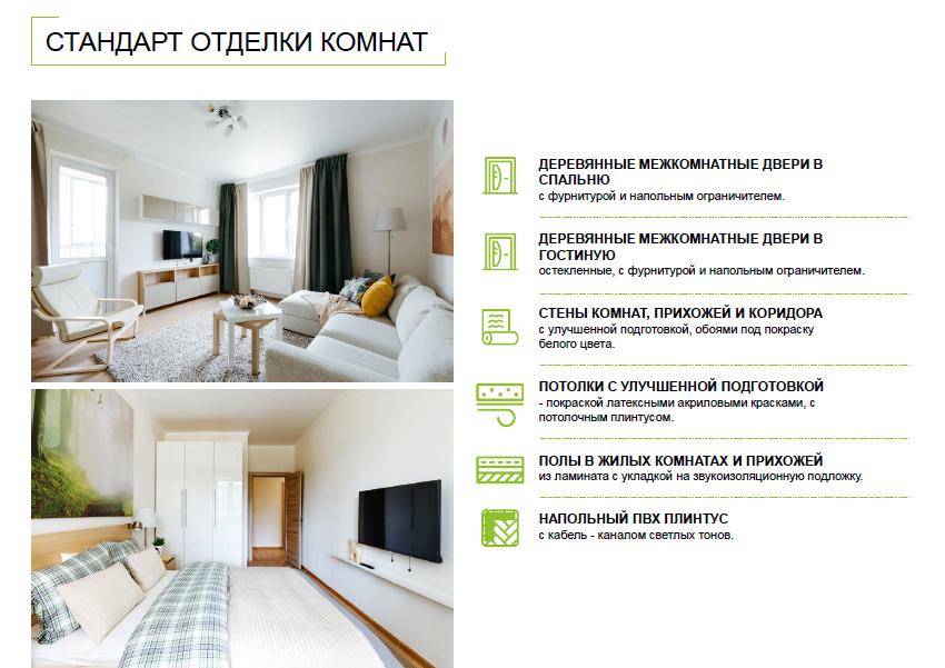 комнаты.png