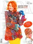 Журнал Mод №591