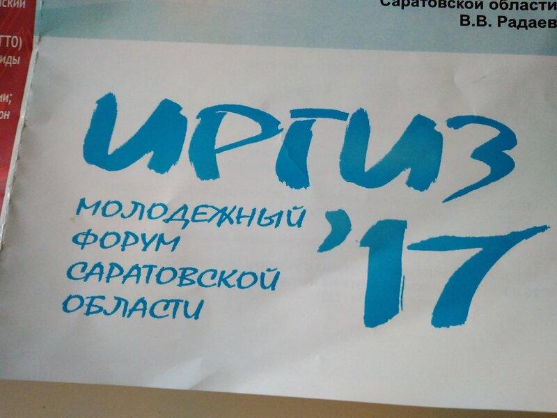 Иргиз 2017